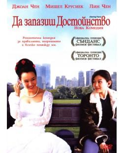 Да запазиш достойнство (DVD)