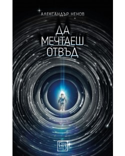 da-mechtaesh-otv-d