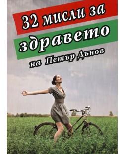 32 мисли за здравето на Петър Дънов