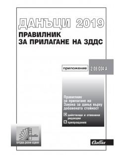 Данъци 2019. Правилник за прилагане на Закона за данъка върху добавената стойност (10-то издание)