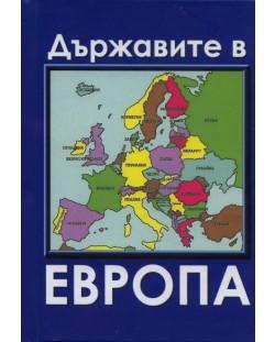 Държавите в Европа (твърди корици)