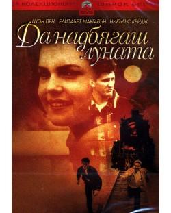 Да надбягаш Луната (DVD)