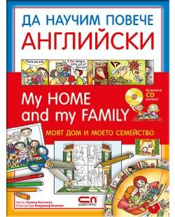 Да научим повече английски: My home and my family / Моят дом и моето семейство