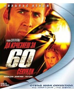Да изчезнеш за 60 секунди (Blu-Ray)