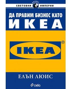 Да правим бизнес като ИКЕА