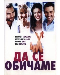 Да Се Обичаме (DVD)