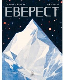 Еверест (Сангма Франсис)