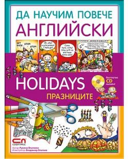 Да научим повече английски: Holidays / Празниците