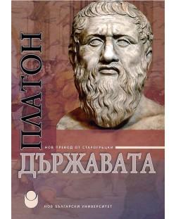 Държавата (нов превод от старогръцки) - твърди корици