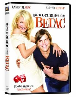 Да си остане във Вегас (DVD)