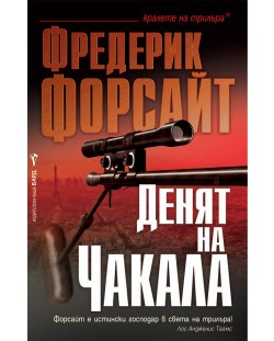 denyat-na-chakala