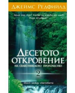 Десетото откровение на Селестинското пророчество 2