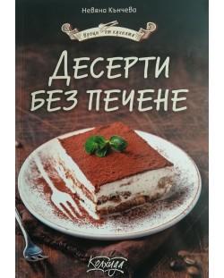 Десерти без печене