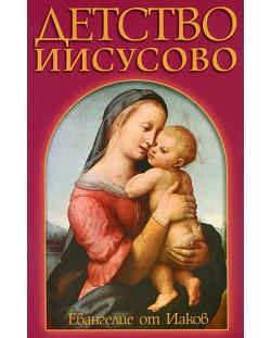 Детство Иисусово