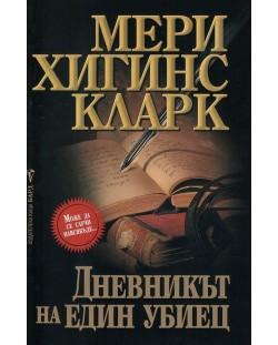 dnevnik-t-na-edin-ubiec