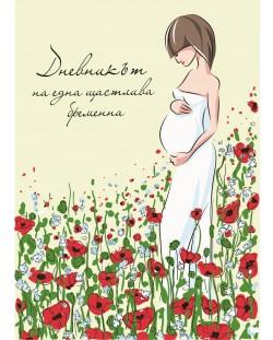 Дневникът на една щастлива бременна