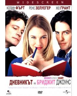 Дневникът на Бриджит Джоунс (DVD)