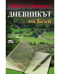 dnevnikat-na-beki