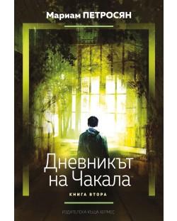 Дневникът на чакала – книга 2 (Домът, в който...)