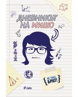 Дневникът на Мишо