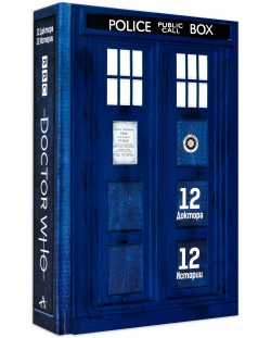 Doctor Who: 12 доктора, 12 истории