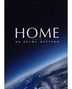 Дом (DVD)