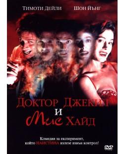Доктор Джекил и Мис Хайд (DVD)