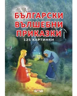 Български вълшебни приказки (Византия)