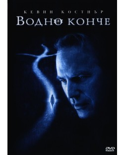 Водно конче (DVD)