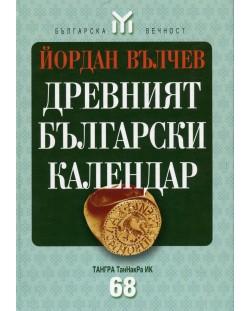 Древният български календар (твърди корици)