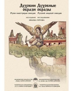 Духовни образи. Руски илюстриран синодик