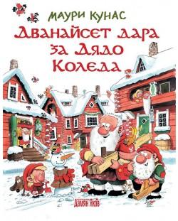 Дванайсет дара за Дядо Коледа (меки корици)