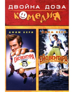 Двойна доза комедия: Ейс Вентура 1 & 2 (DVD)