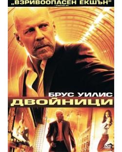 Двойници (DVD)