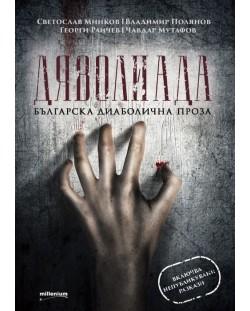 dyavoliada-balgarska-diabolichna-proza