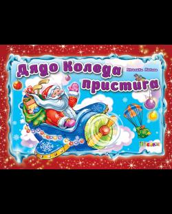 Дядо Коледа пристига (Панорамна книжка)