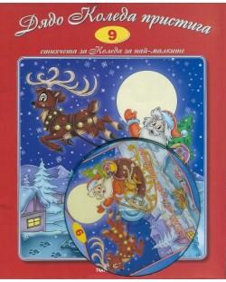 Дядо Коледа пристига + CD (Стихчета за най-малките 9)