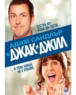 Джак и Джил (DVD)