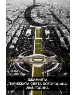 Джамията Парижката Света Богородица 2048 година