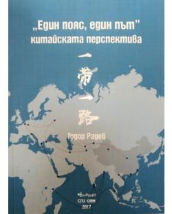 Един пояс, един път – китайската перспектива