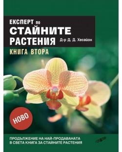 Експерт по стайните растения 2 (твърди корици)