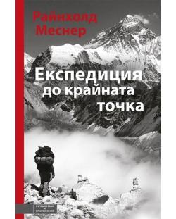 Експедиция до крайната точка
