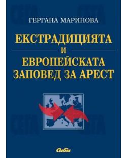 Екстрадицията и Eвропейската заповед за арест