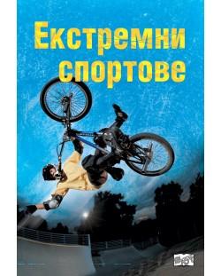 ekstremni-sportove