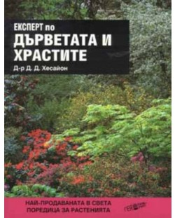 Експерт по дърветата и храстите