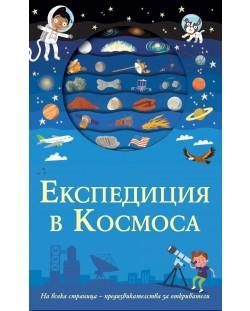 Експедиция в Космоса