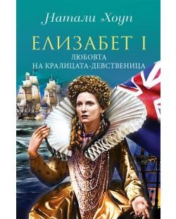 Eлизабет I. Любовта на кралицата-девственица
