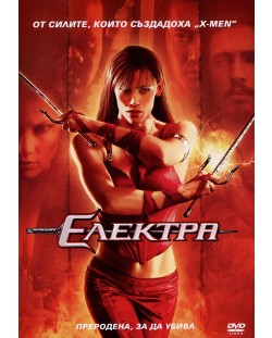 Електра (DVD)