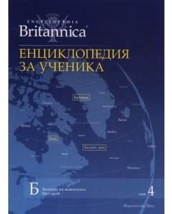 Енциклопедия за ученика (Encyclopedia Britannica 4)