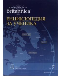 Енциклопедия за ученика (Encyclopedia Britannica 7)